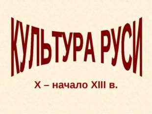 X – начало XIII в.