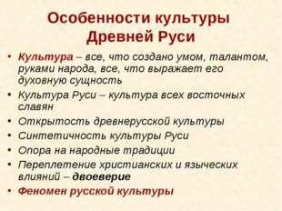 Особенности культуры Древней Руси Культура – все, что создано умом, талантом,