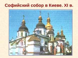 Софийский собор в Киеве. XI в.