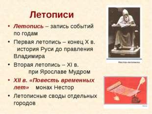 Летописи Летопись – запись событий по годам Первая летопись – конец X в. ист