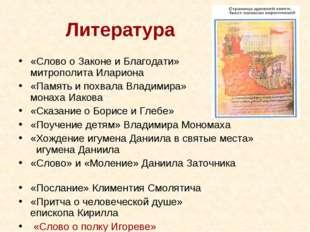 Литература «Слово о Законе и Благодати» митрополита Илариона «Память и похва
