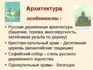 Архитектура особенности : Русская деревянная архитектура (башенки, терема, мн