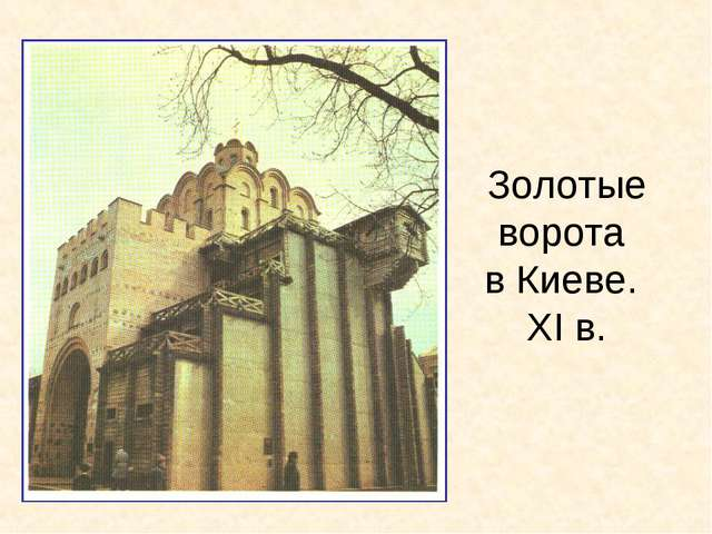 Золотые ворота в Киеве. XI в.