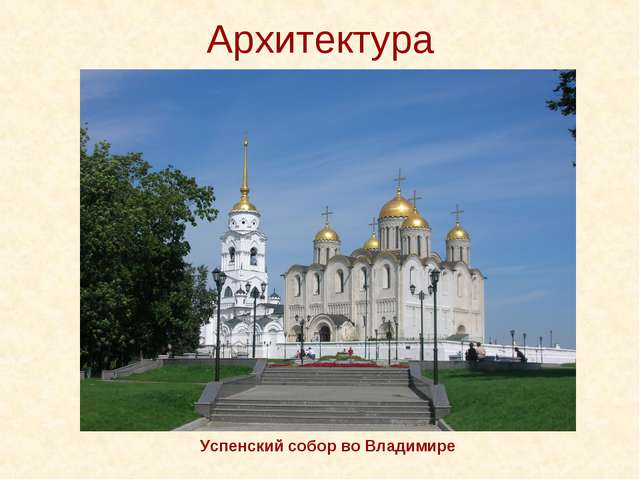 Архитектура Успенский собор во Владимире