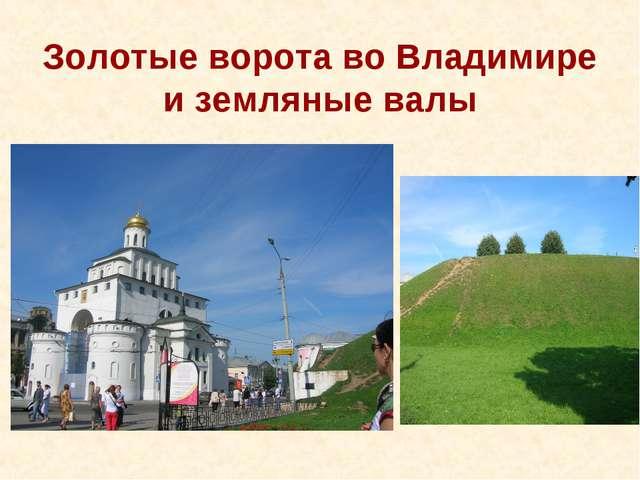 Золотые ворота во Владимире и земляные валы