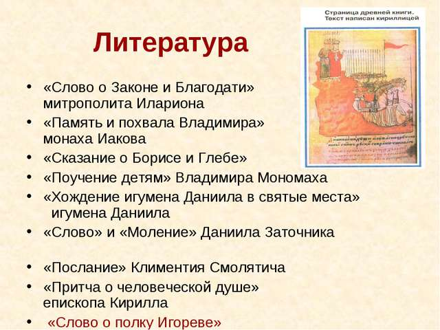 Литература «Слово о Законе и Благодати» митрополита Илариона «Память и похва...