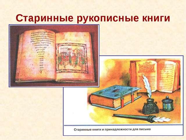 Старинные рукописные книги