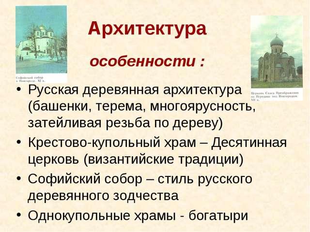 Архитектура особенности : Русская деревянная архитектура (башенки, терема, мн...