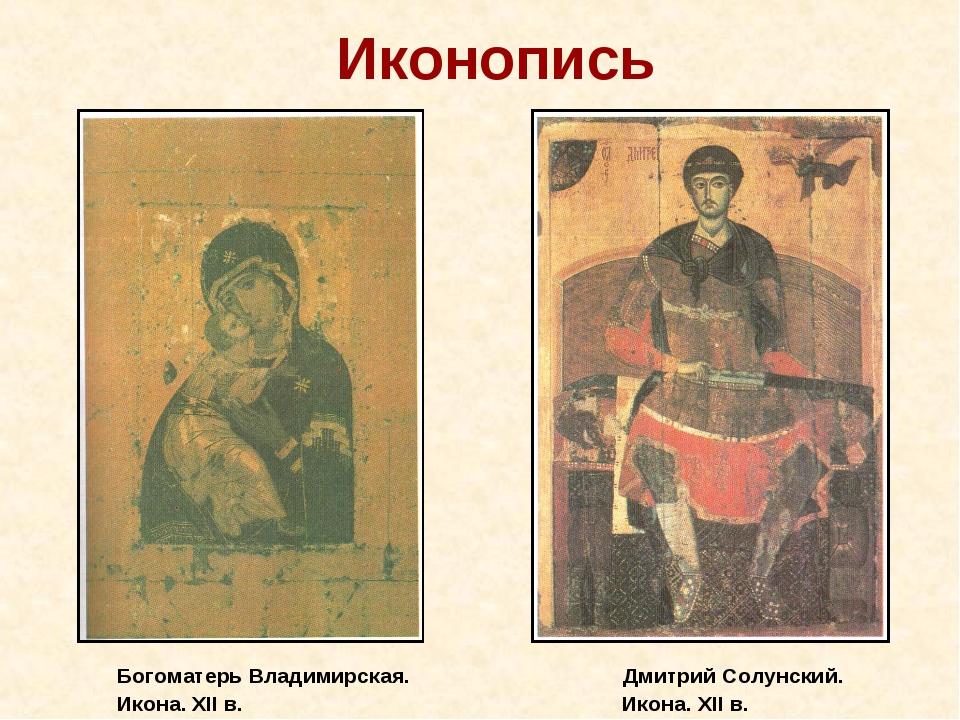Иконопись Богоматерь Владимирская. Дмитрий Солунский. Икона. XII в. Икона. XI...