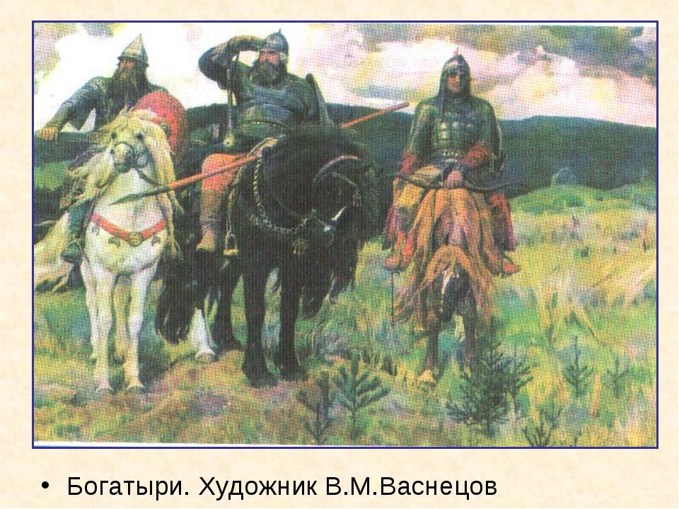 Богатыри. Художник В.М.Васнецов