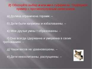 2) Обоснуйте выбор н или нн в суффиксах. Подберите пример с противоположным