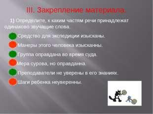 III. Закрепление материала. 1) Определите, к каким частям речи принадлежат од