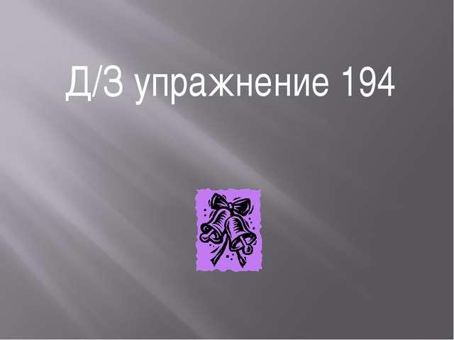 Д/З упражнение 194