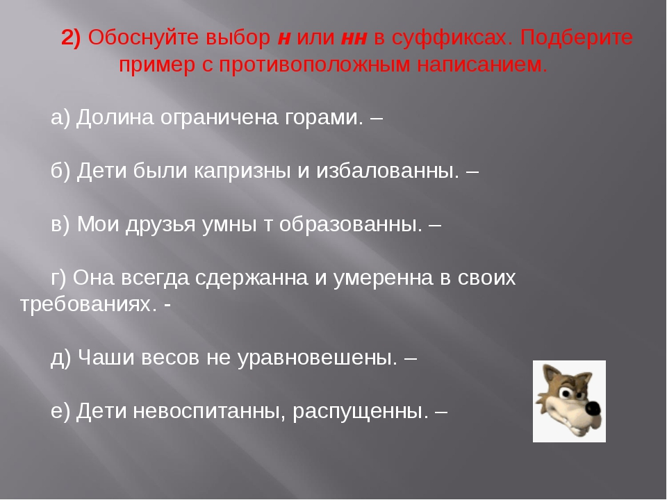 2) Обоснуйте выбор н или нн в суффиксах. Подберите пример с противоположным...
