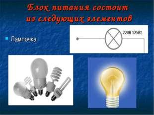 Блок питания состоит из следующих элементов Лампочка