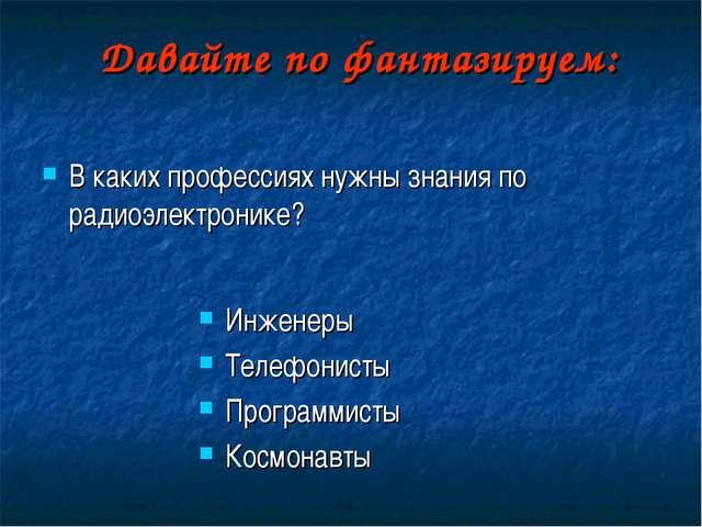 Давайте по фантазируем: Инженеры Телефонисты Программисты Космонавты В каких...