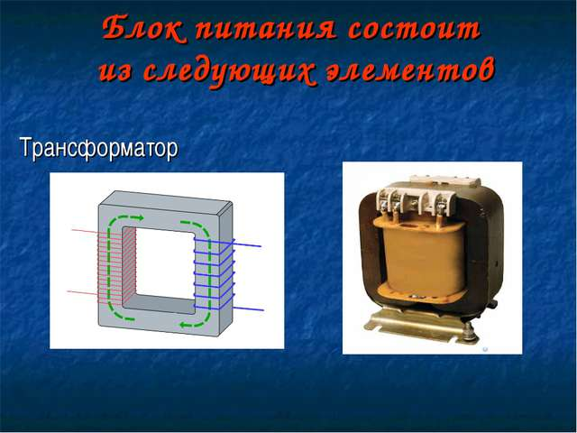 Блок питания состоит из следующих элементов Трансформатор
