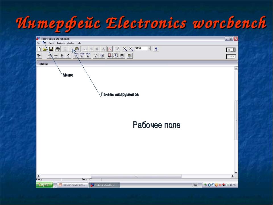 Интерфейс Electronics worcbench Меню Панель инструментов Рабочее поле