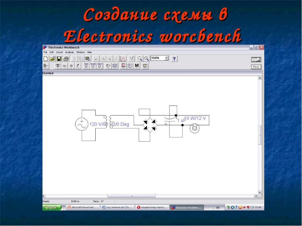 Создание схемы в Electronics worcbench