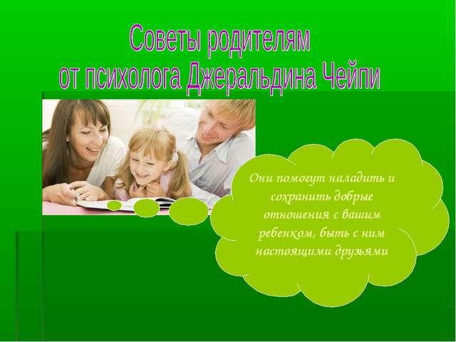 Они помогут наладить и сохранить добрые отношения с вашим ребенком, быть с ни...