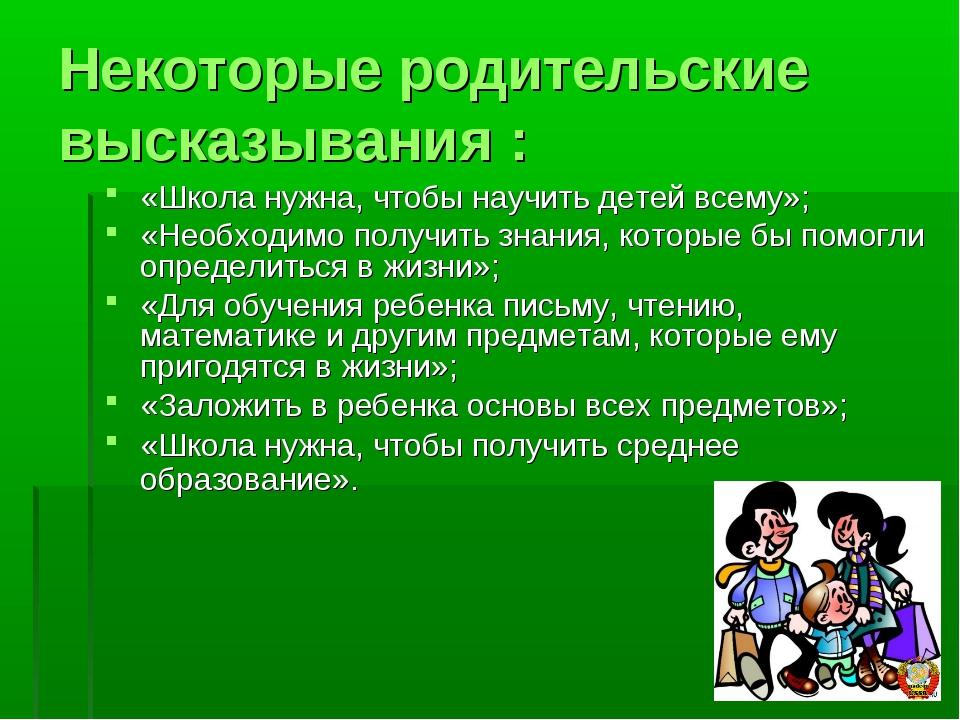 Некоторые родительские высказывания : «Школа нужна, чтобы научить детей всему...