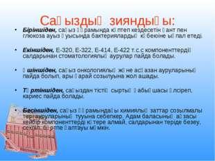 Сағыздың зияндығы: Біріншіден, сағыз құрамында көптеп кездесетін қант пен глю