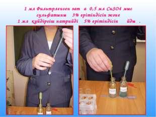 1 мл Фильтрленген затқа 0,5 мл CuSO4 мыс сульфатының 3% ерітіндісін және 1 мл