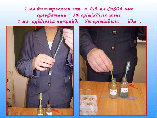 1 мл Фильтрленген затқа 0,5 мл CuSO4 мыс сульфатының 3% ерітіндісін және 1 мл...