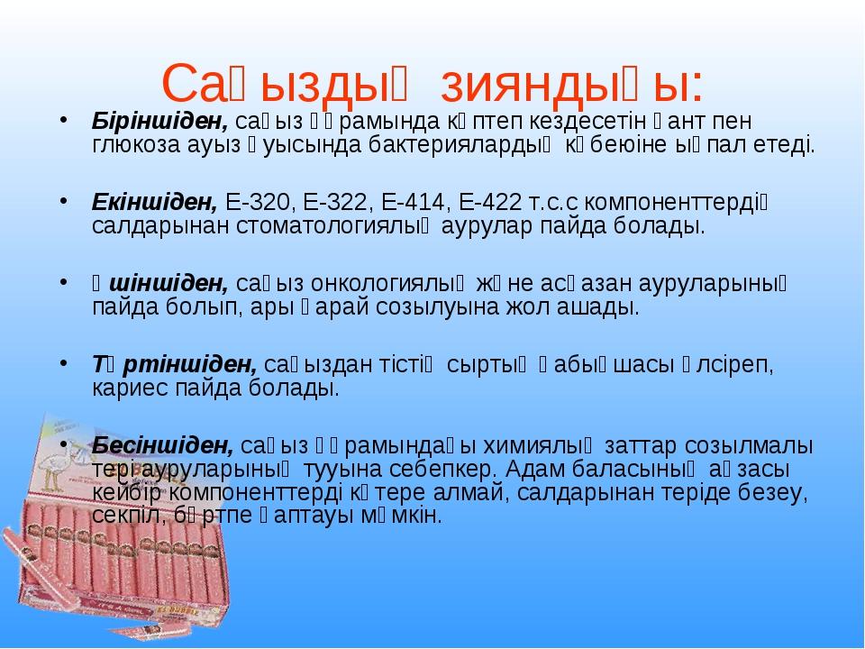 Сағыздың зияндығы: Біріншіден, сағыз құрамында көптеп кездесетін қант пен глю...
