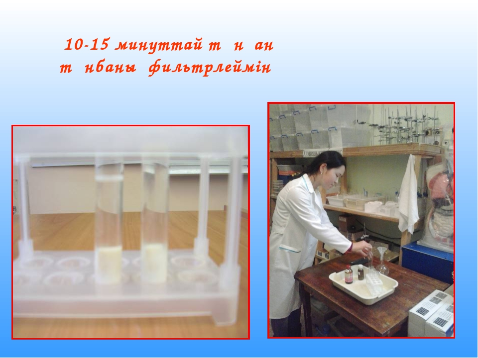 10-15 минуттай тұнған тұнбаны фильтрлеймін