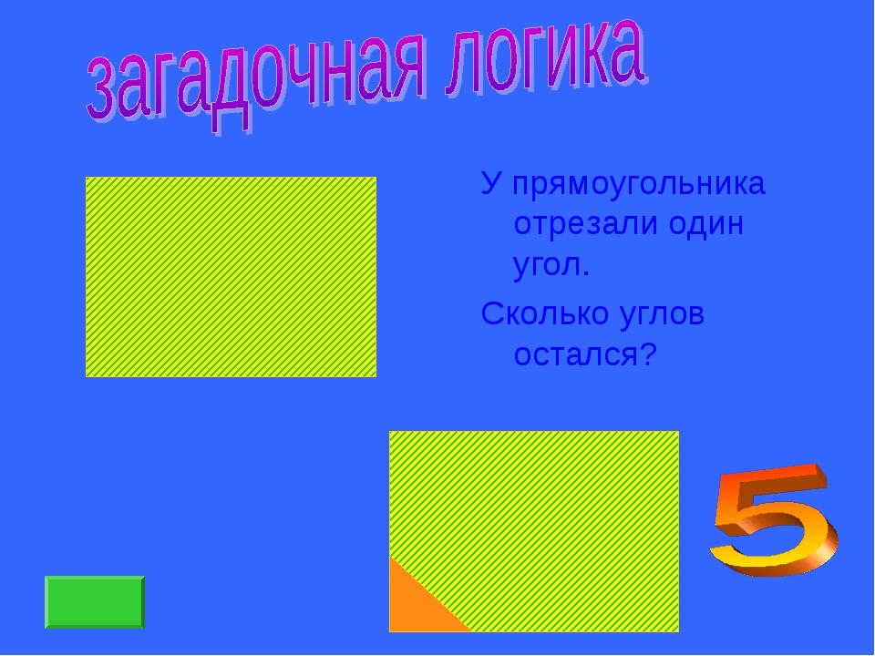 У прямоугольника отрезали один угол. Сколько углов остался?