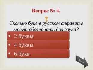 Подумай ещё! Правильно! Подумай ещё! Вопрос № 4. Сколько букв в русском алфа