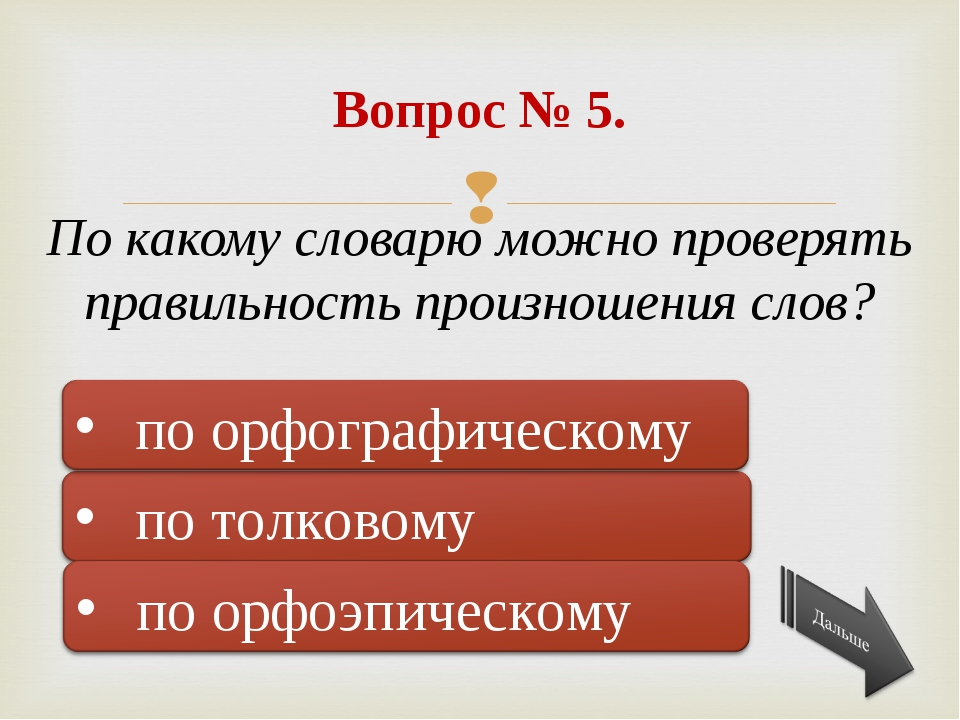 Подумай ещё! Подумай ещё! Правильно! Вопрос № 5. По какому словарю можно про...