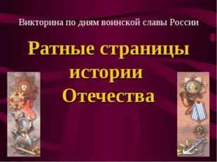 Ратные страницы истории Отечества Викторина по дням воинской славы России