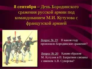 8 сентября – День Бородинского сражения русской армии под командованием М.И.