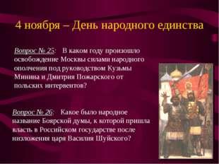 4 ноября – День народного единства Вопрос № 25: В каком году произошло освобо