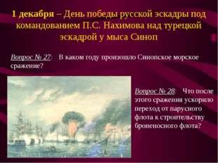 1 декабря – День победы русской эскадры под командованием П.С. Нахимова над т