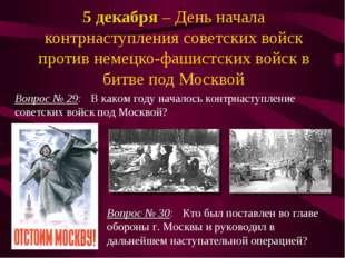 5 декабря – День начала контрнаступления советских войск против немецко-фашис