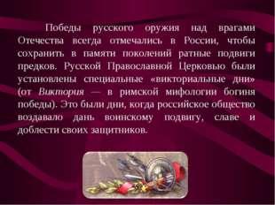 Победы русского оружия над врагами Отечества всегда отмечались в России, что