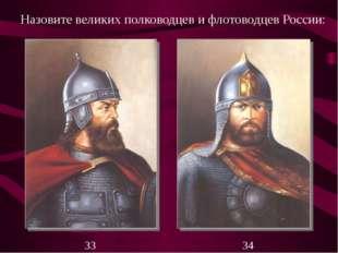 Назовите великих полководцев и флотоводцев России: 33 34