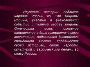 Изучение истории подвигов народов России во имя защиты Родины, участие в уве