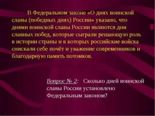 В Федеральном законе «О днях воинской славы (победных днях) России» указано,