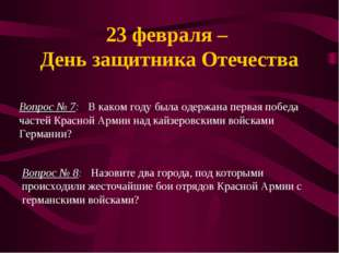 23 февраля – День защитника Отечества Вопрос № 7: В каком году была одержана