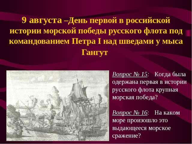9 августа –День первой в российской истории морской победы русского флота под...