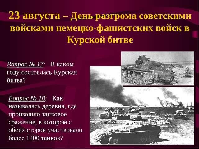 23 августа – День разгрома советскими войсками немецко-фашистских войск в Кур...