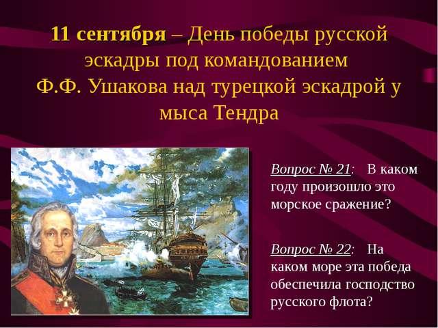 11 сентября – День победы русской эскадры под командованием Ф.Ф. Ушакова над...