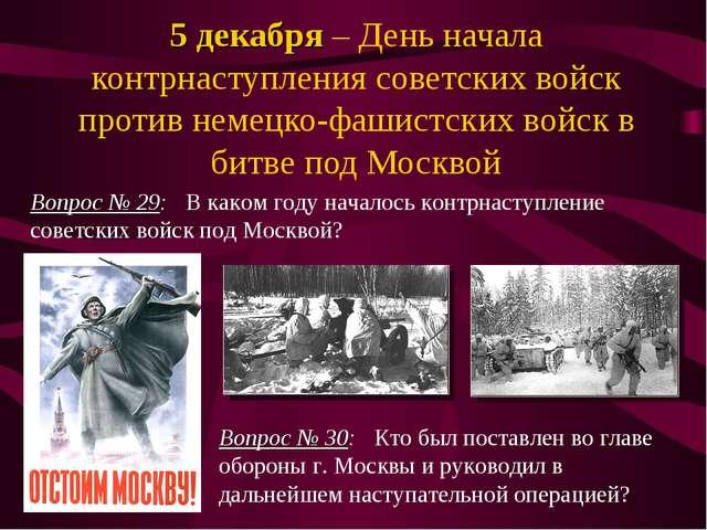 5 декабря – День начала контрнаступления советских войск против немецко-фашис...