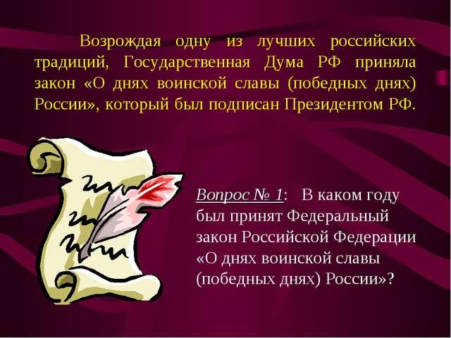 Возрождая одну из лучших российских традиций, Государственная Дума РФ принял...