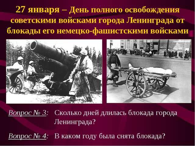 27 января – День полного освобождения советскими войсками города Ленинграда о...