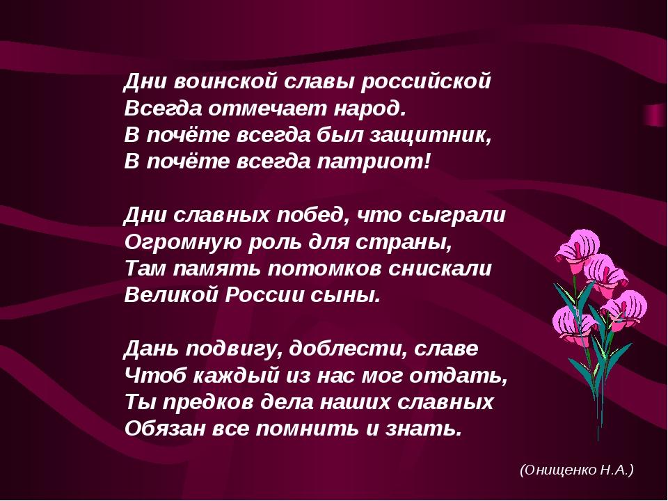 Дни воинской славы российской Всегда отмечает народ. В почёте всегда был защи...